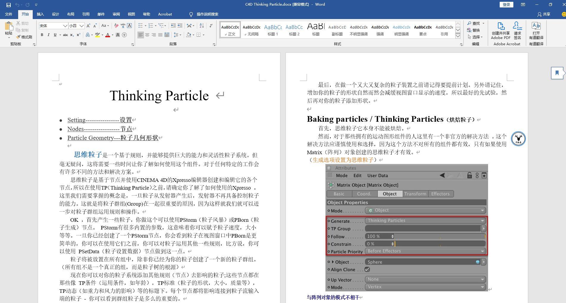 C4D教程!教你用TP粒子制作线条流淌效果