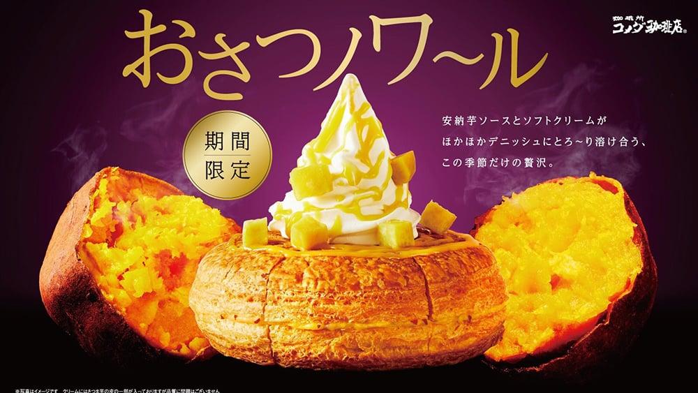 产品至上!18个日式咖啡店宣传Banner设计