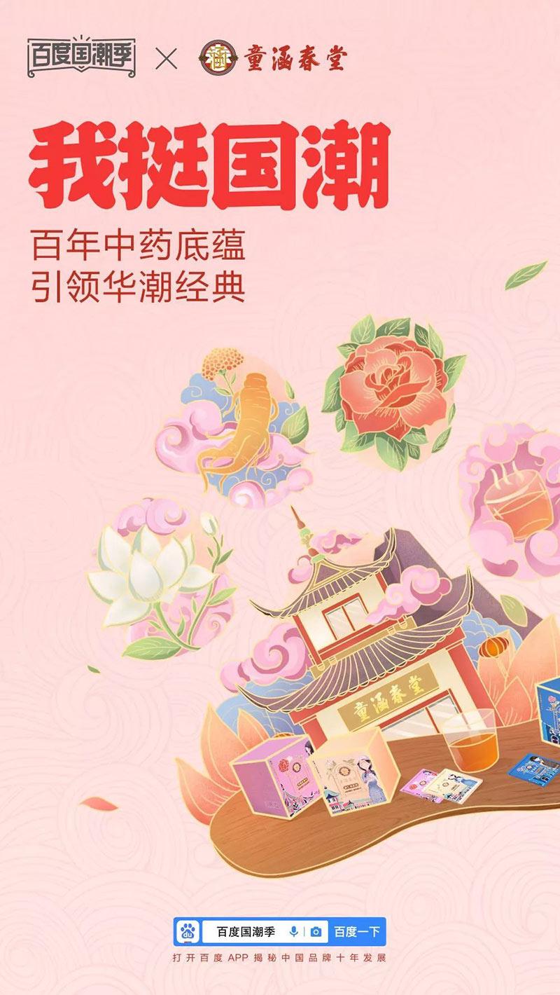 国潮风格!极具中国传统风格的插画海报设计