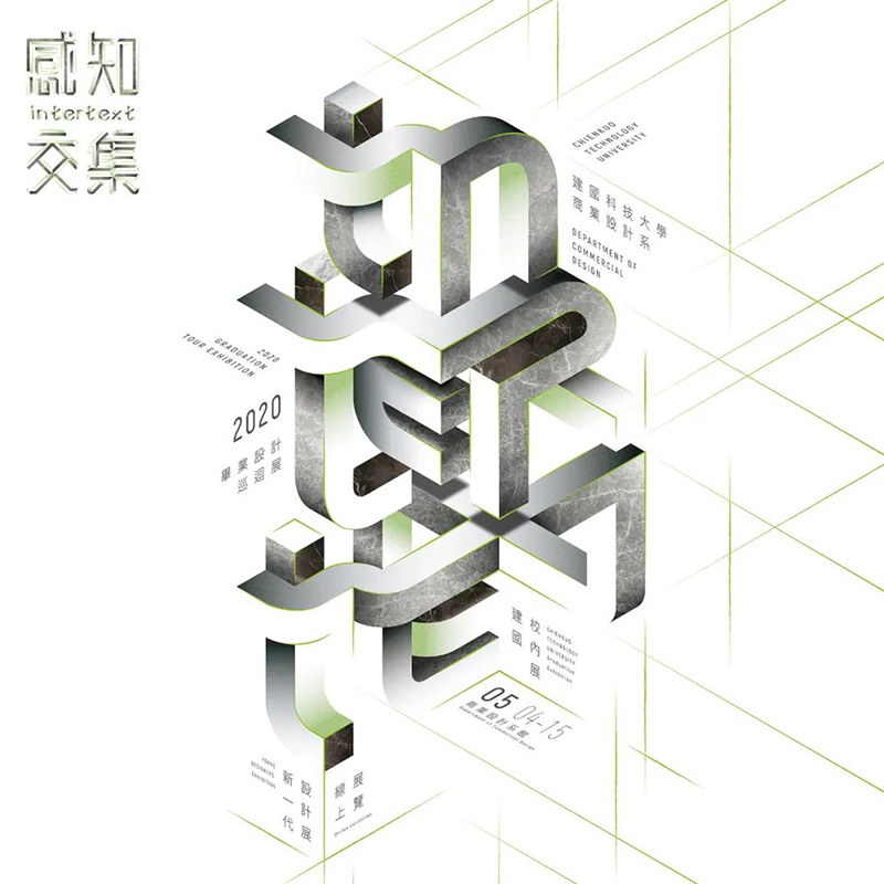 2020中国台湾各大高校毕业设计展海报
