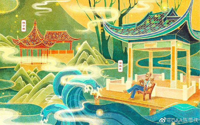 拾梦姑苏!中国风园林插图
