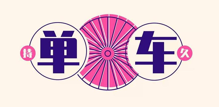 i sq 200428 1 3 - 免费字体下载!锐字家族首款免费商用字体-锐字真言