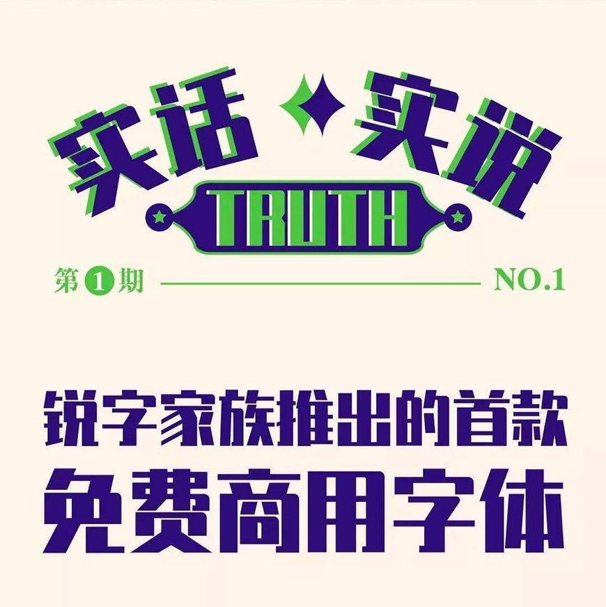 i sq 200428 1 4 - 免费字体下载!锐字家族首款免费商用字体-锐字真言