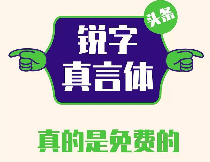 i sq 200428 1 6 - 免费字体下载!锐字家族首款免费商用字体-锐字真言
