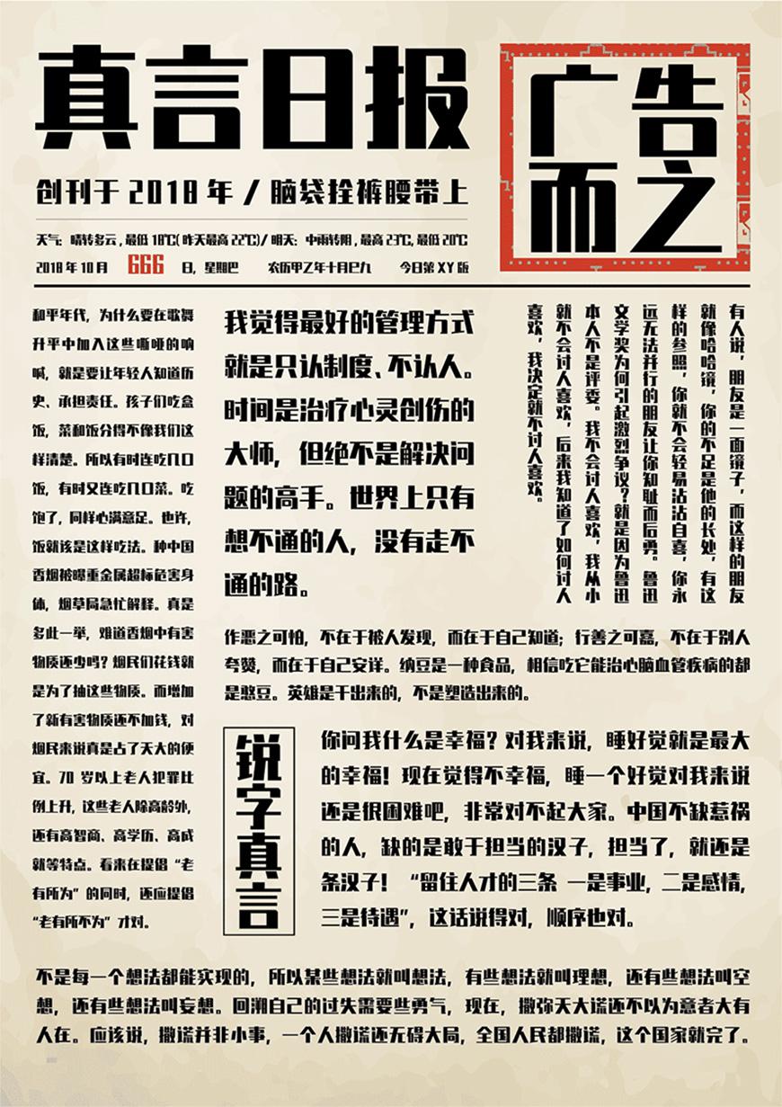 i sq 200428 1 7 - 免费字体下载!锐字家族首款免费商用字体-锐字真言