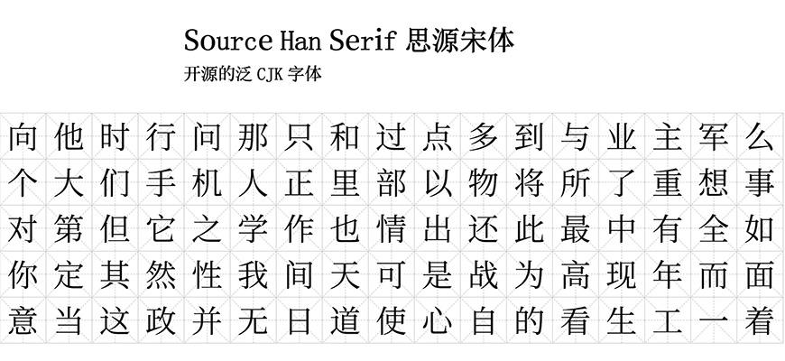 i sq 200428 2 2 - 免费字体下载!支持4种语言7个字重的文学性衬线体-思源宋体