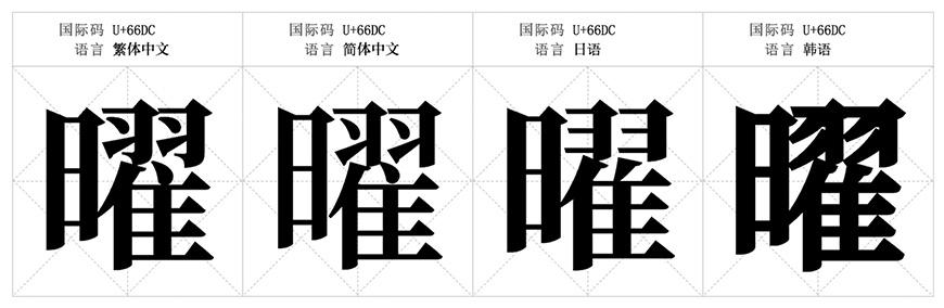 i sq 200428 2 4 - 免费字体下载!支持4种语言7个字重的文学性衬线体-思源宋体