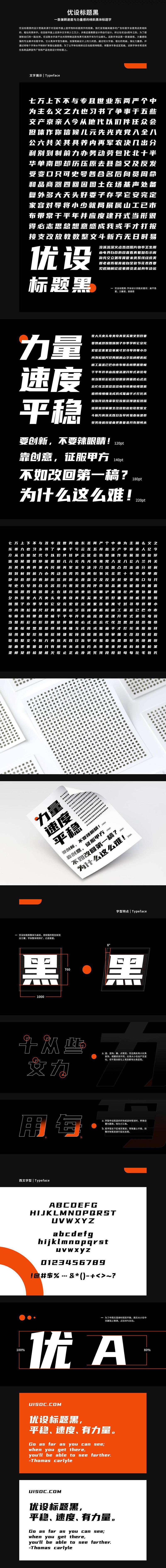 免费字体下载!首款可商用中文斜体-优设标题黑
