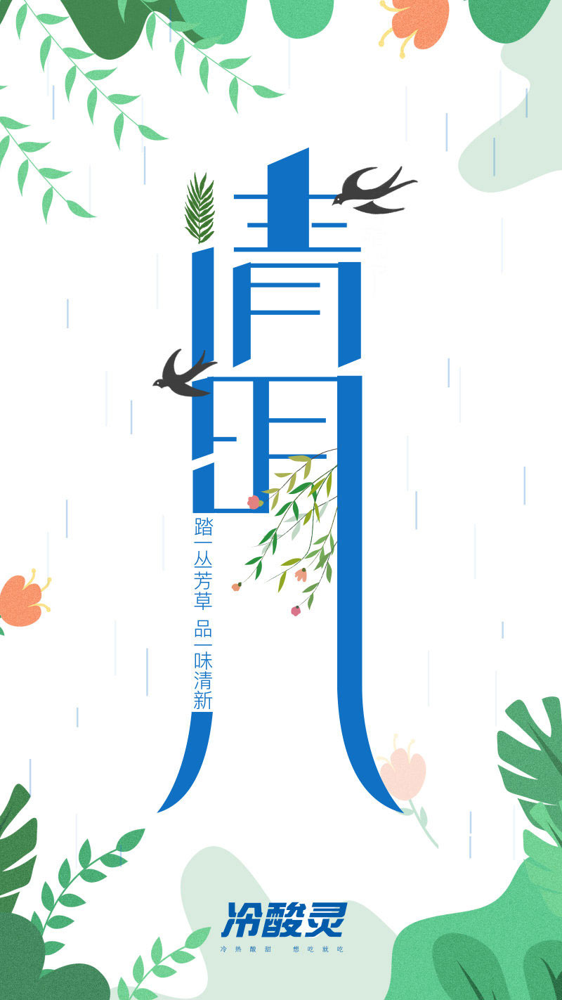 12款清明节气品牌借势海报