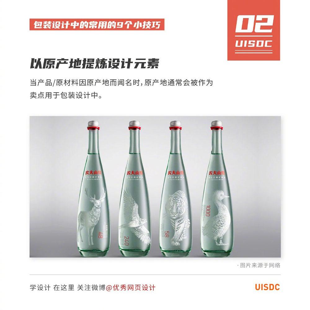 包装设计中9个常用的表现形式总结