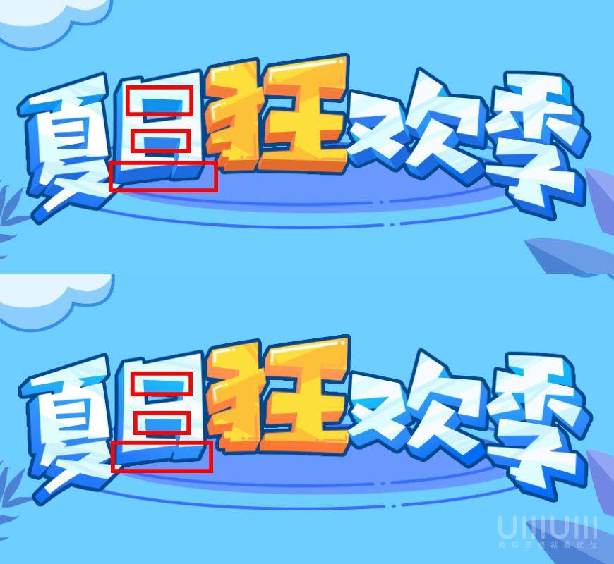 PS教程!夏日清凉主题Banner