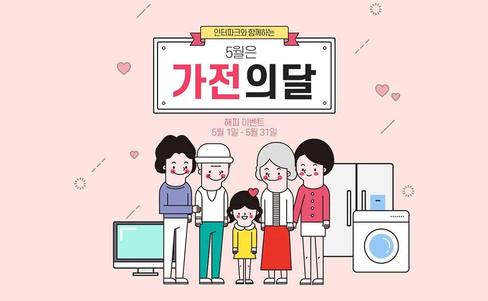 你的韩系插画Banner画面感很强呐!