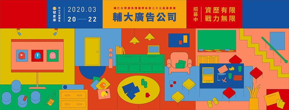 2020年中国台湾地区高校毕业展Banner设计!