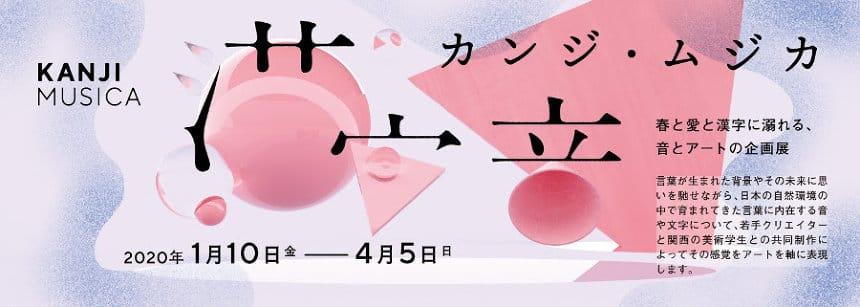 信息量大?日本展览Banner设计教你排