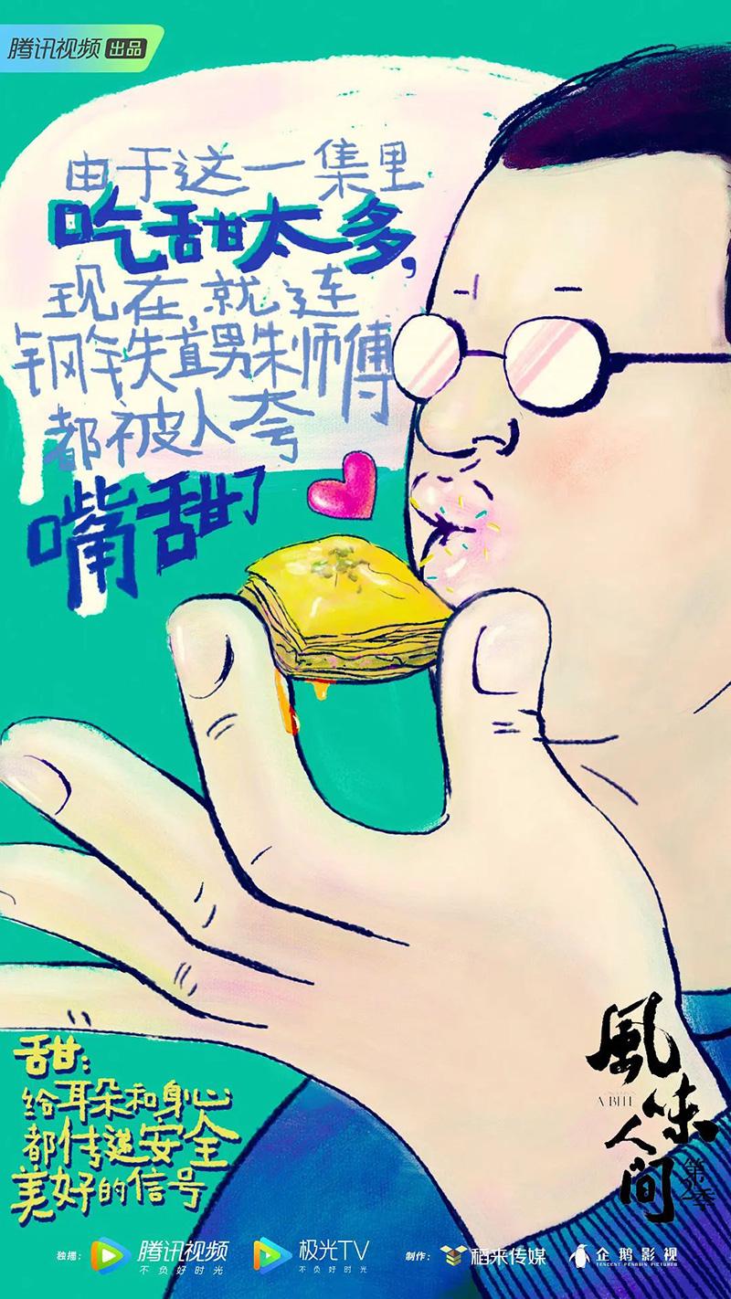 美味攻势!14款《风味人间2》海报设计