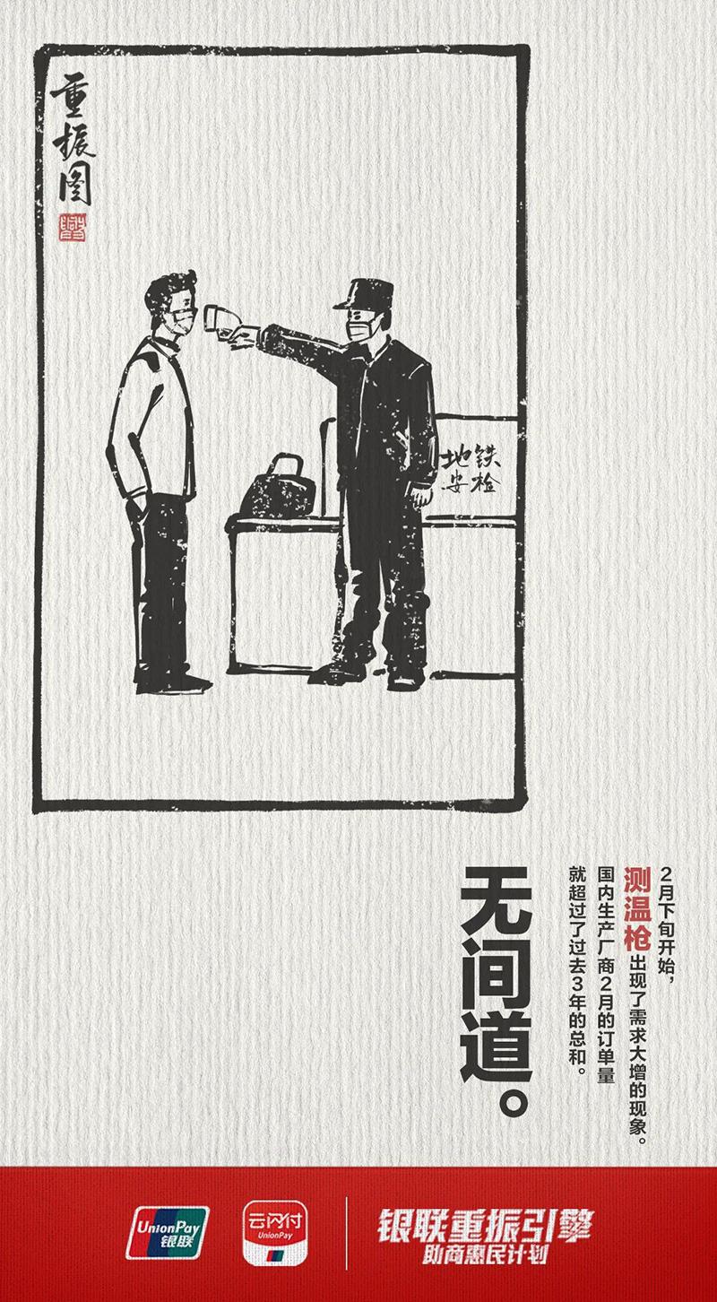 疫情之下!36款中国银联公益海报