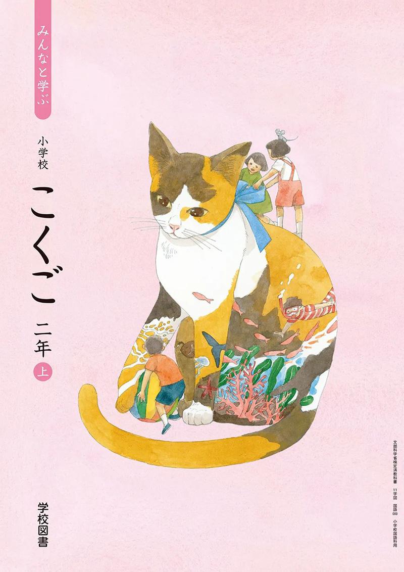 温柔有爱心!20款日本小学课本的最新封面设计
