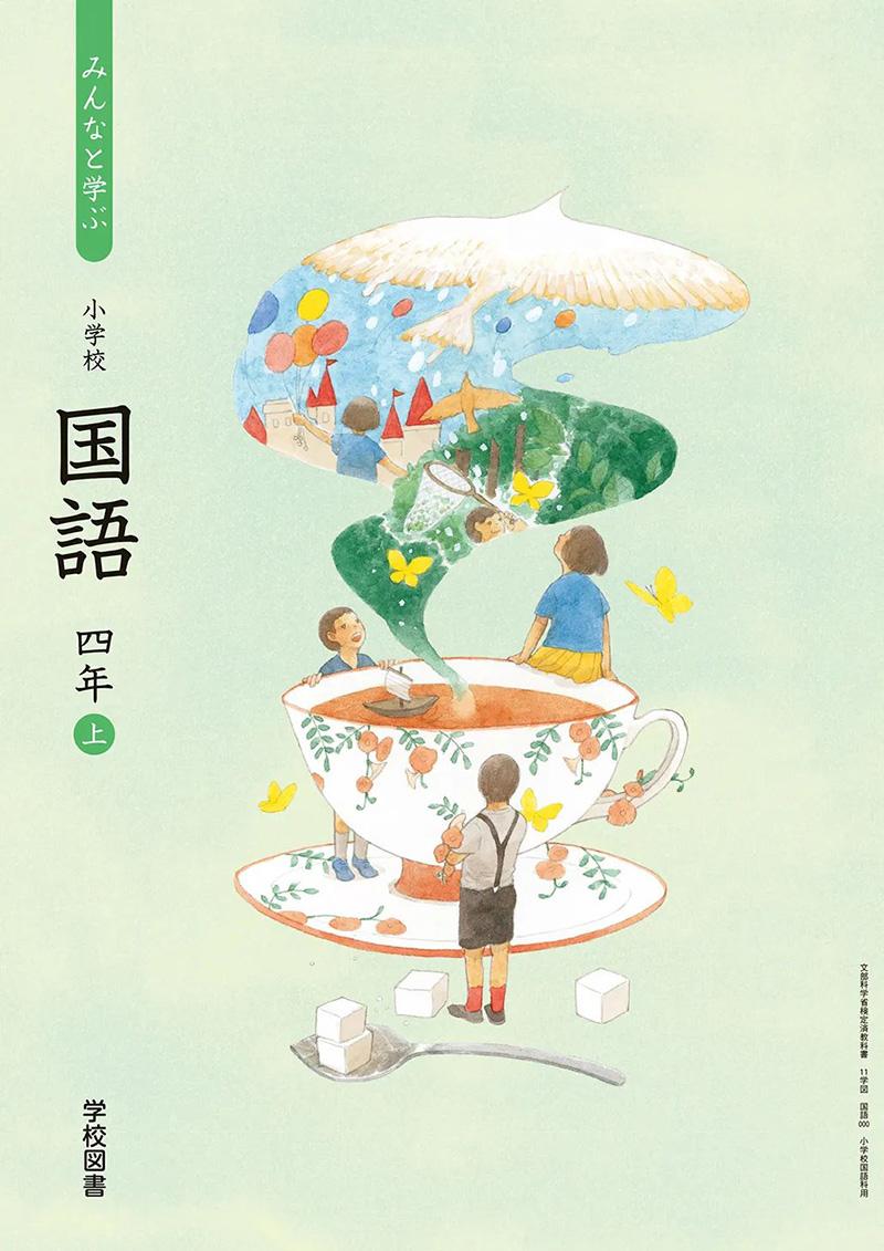 美育的功能_温柔有爱心!20款日本小学课本的最新封面设计 - 优优教程网 ...