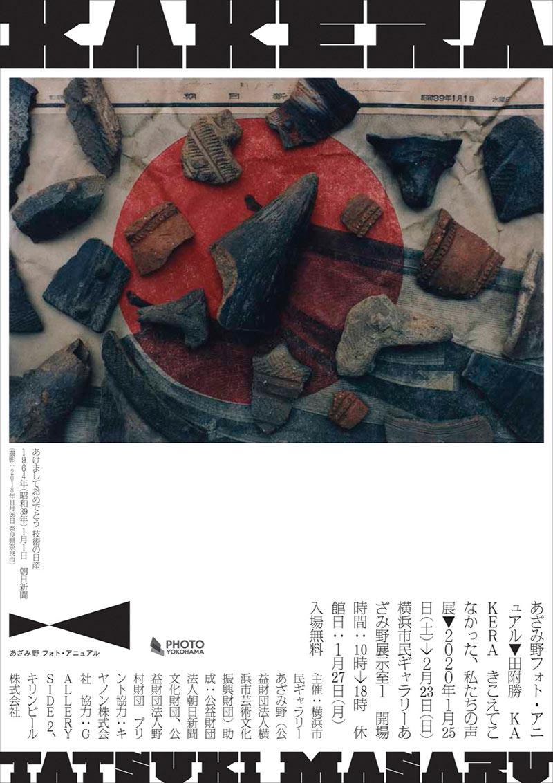 12款日文主题活动海报