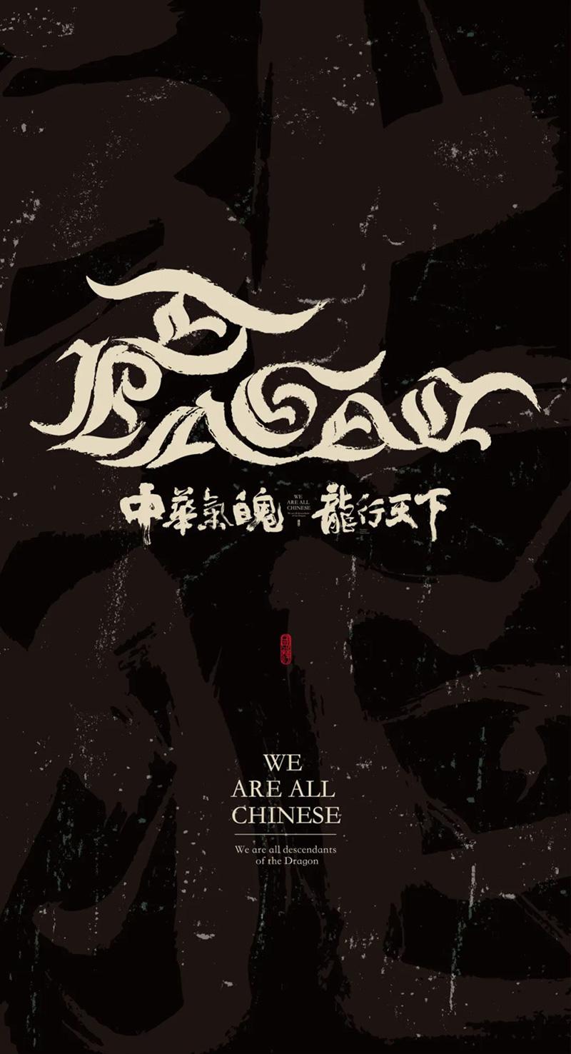 """""""中华气魄·龙行天下""""2020龙魄平面视觉设计公益接力赛作品展示(二)"""