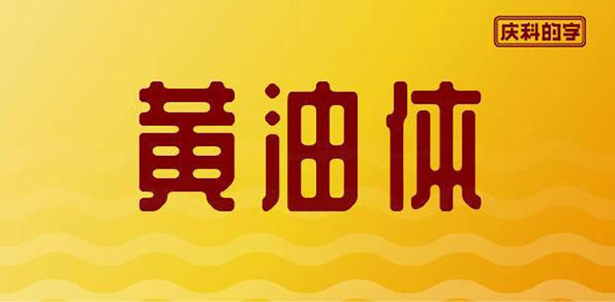 免费字体下载!复古又时尚的中文标题字-站酷庆科黄油体