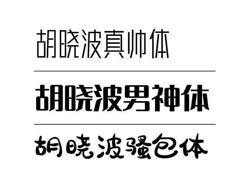 免费字体下载!简洁大方稳重高挑的黑体-胡晓波男神体