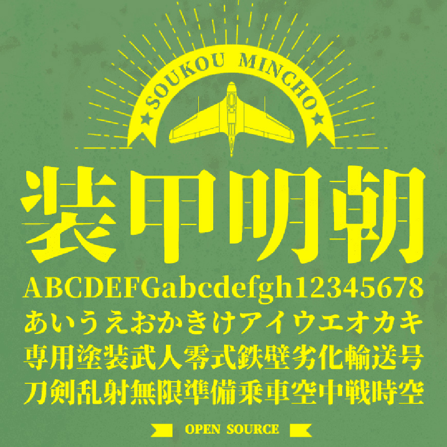 免费字体下载!硬朗阳刚的可商用中文字体-装甲明朝体