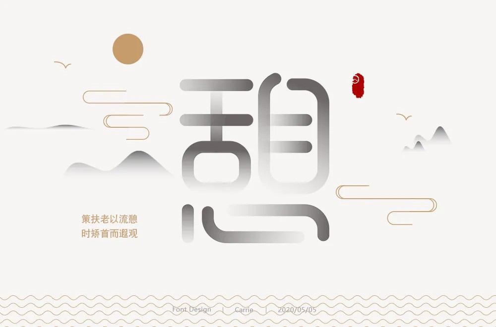 休息一下!24款憩字体设计