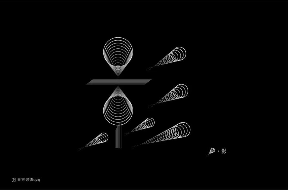 无形暗夜!28款影字体设计