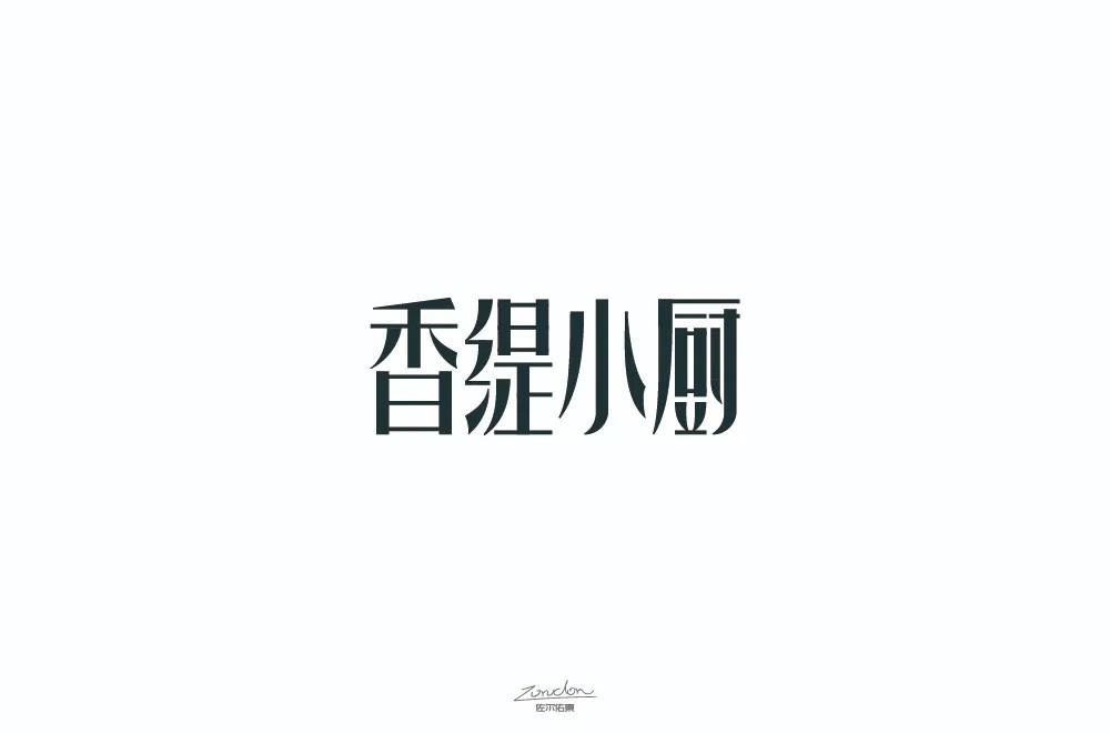 文艺简约!40款香缇小厨字体设计