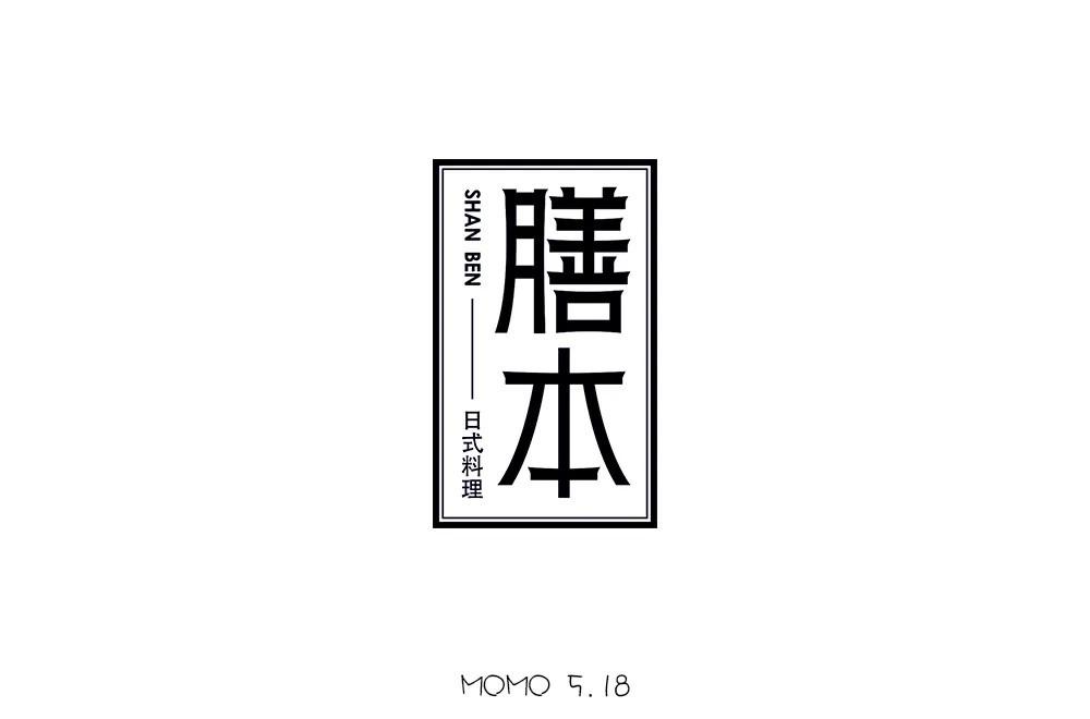 日本料理!40款膳本字体设计