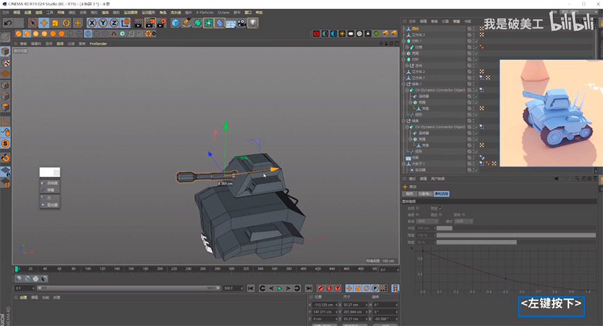 C4D教程!教你利用动力学制作会开动的小坦克