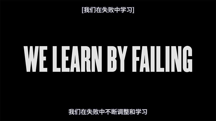 设计未来式!如何从失败中学习?
