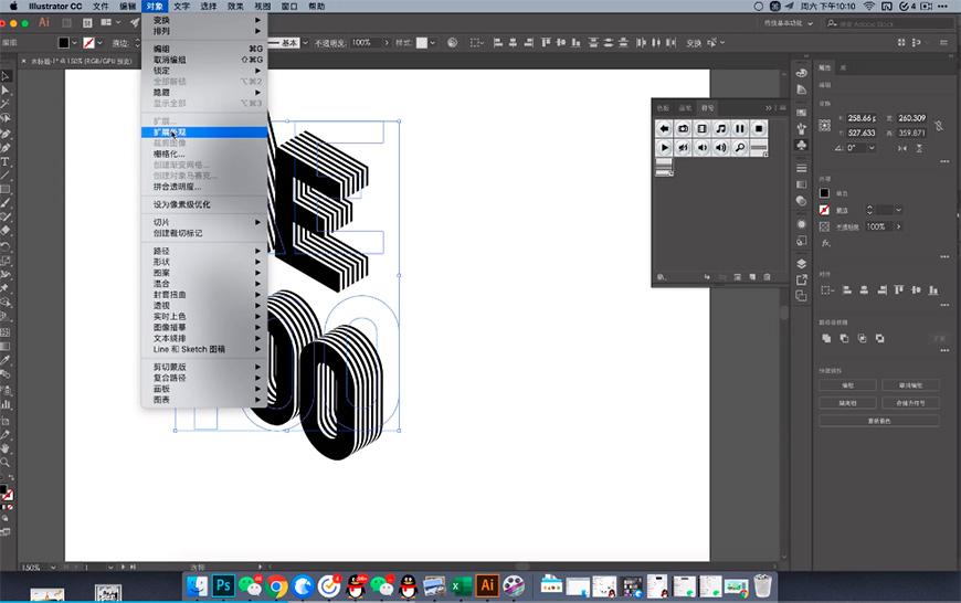 AI+PS教程!手把手教你制作逼真立体文字