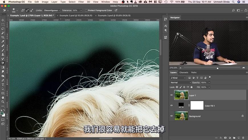 PS教程!教你用背景橡皮擦抠出复杂的头发丝(含素材下载)