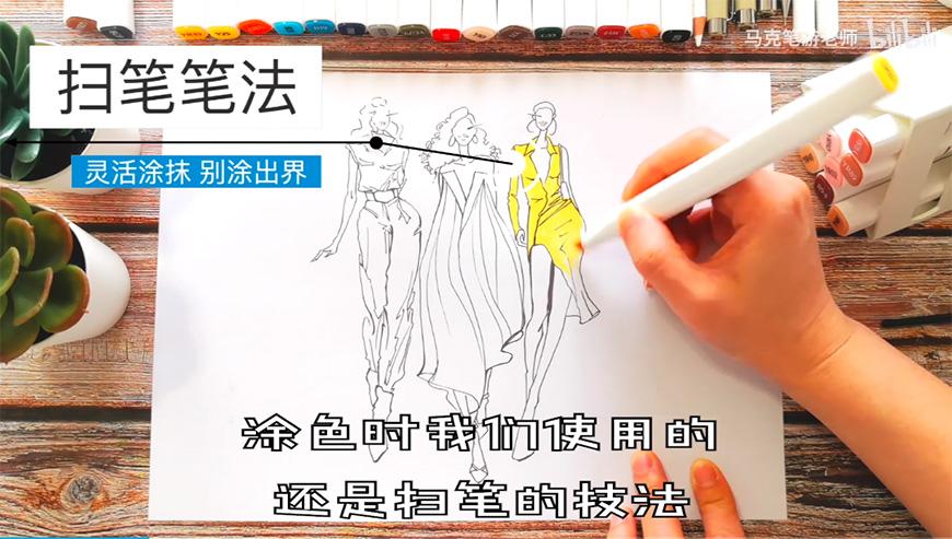 马克笔逆袭攻虐!NO.6 大长腿和时装的零失败画法