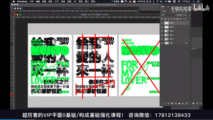 PS教程!MOJITO主题纯文字海报!