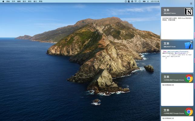 设计神器CCBoard!轻巧方便的剪贴板历史记录软件 – Mac
