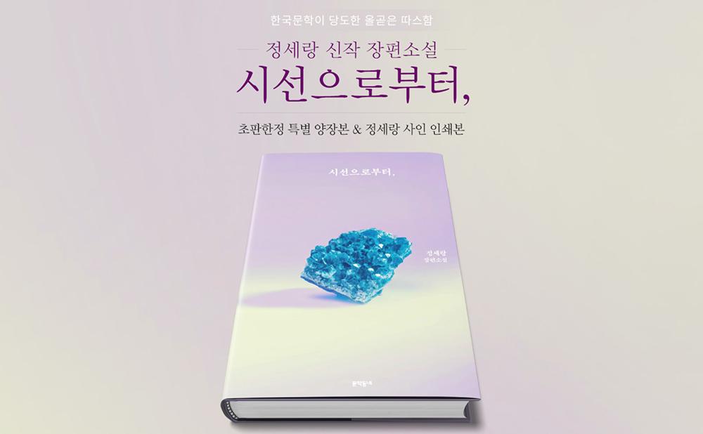 不一样!18个韩国图书Banner设计