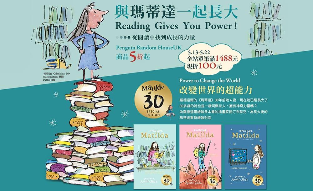18个趣味性的诚品图书Banner设计!