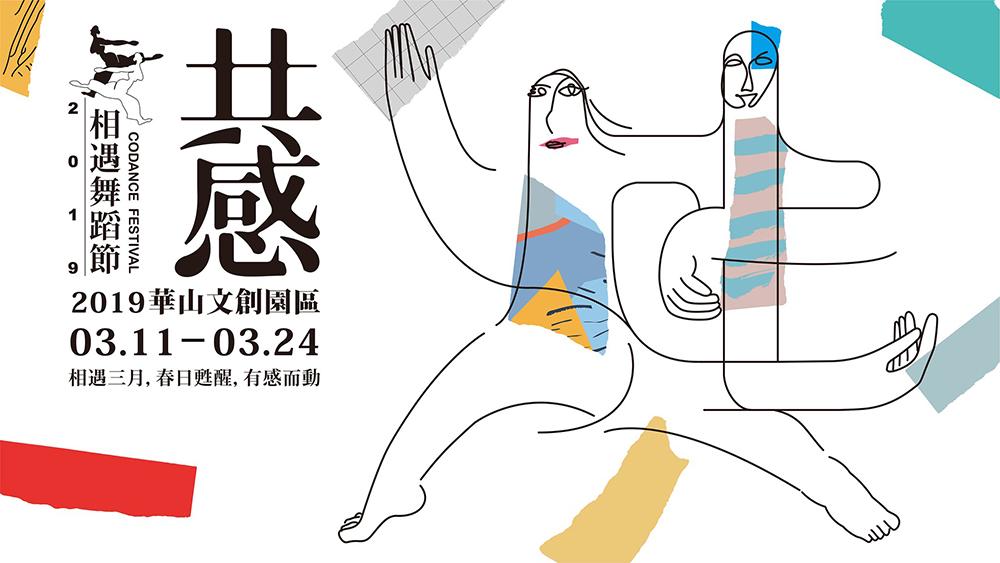 18个台湾艺术团宣传Banner设计!