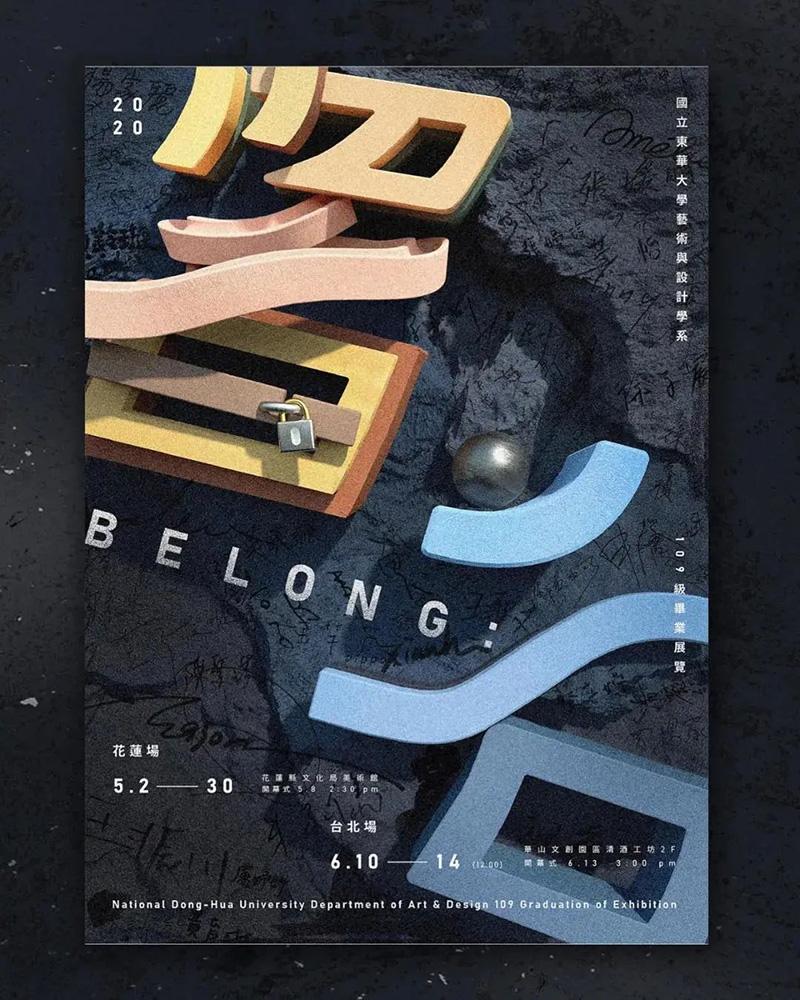 22款2020年毕业展海报设计