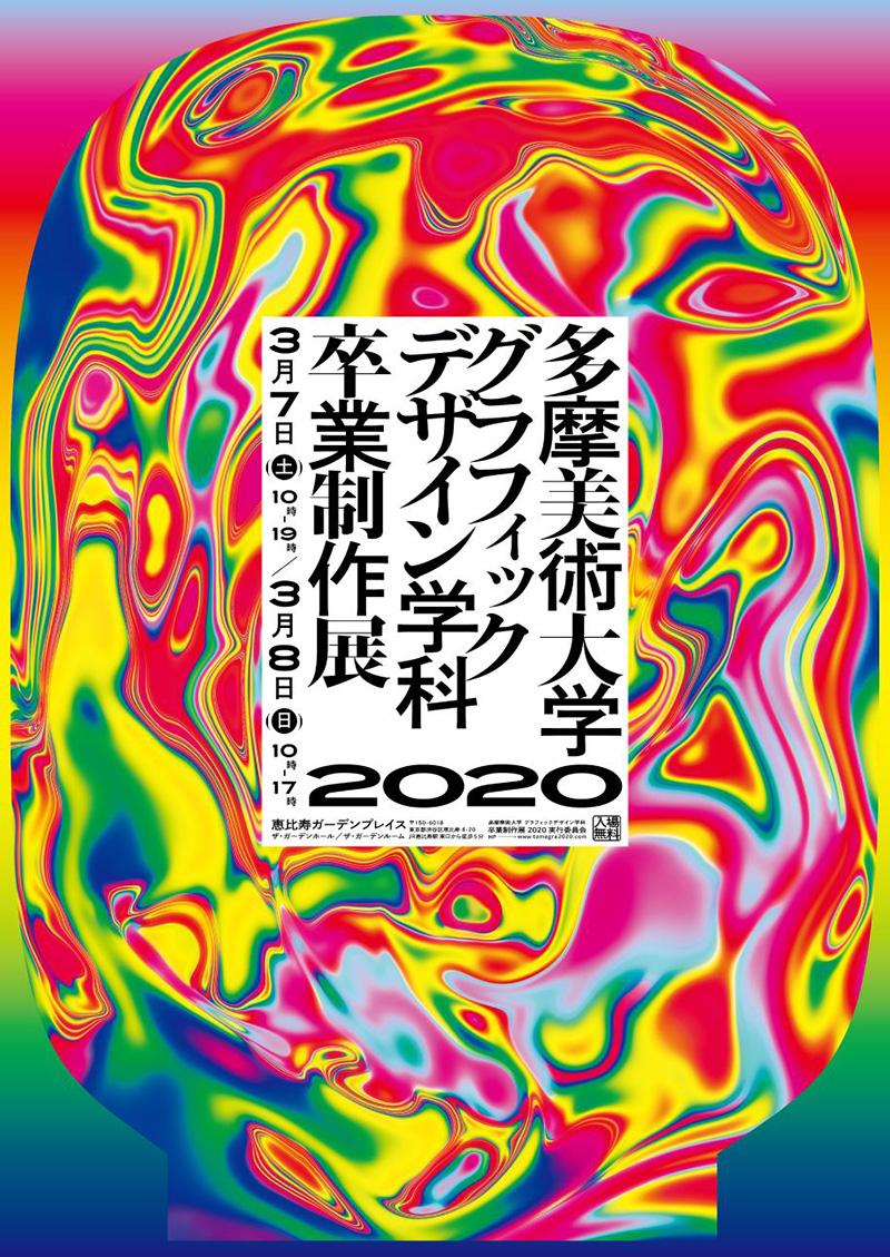 2020年毕业展海报设计