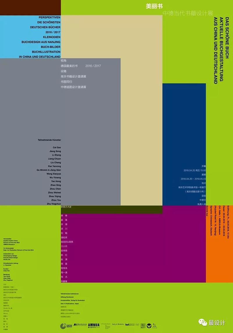 形状与色彩!14款优质排版作品