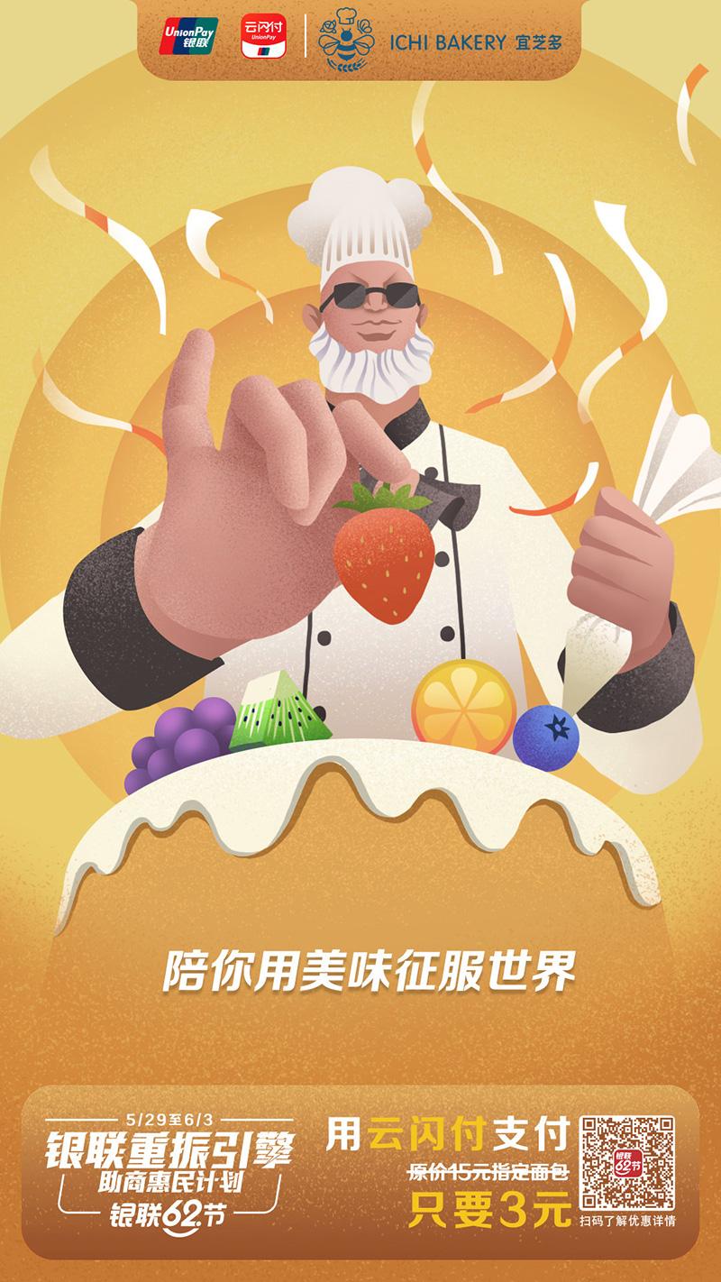 14款「银联62节」营销插画海报设计