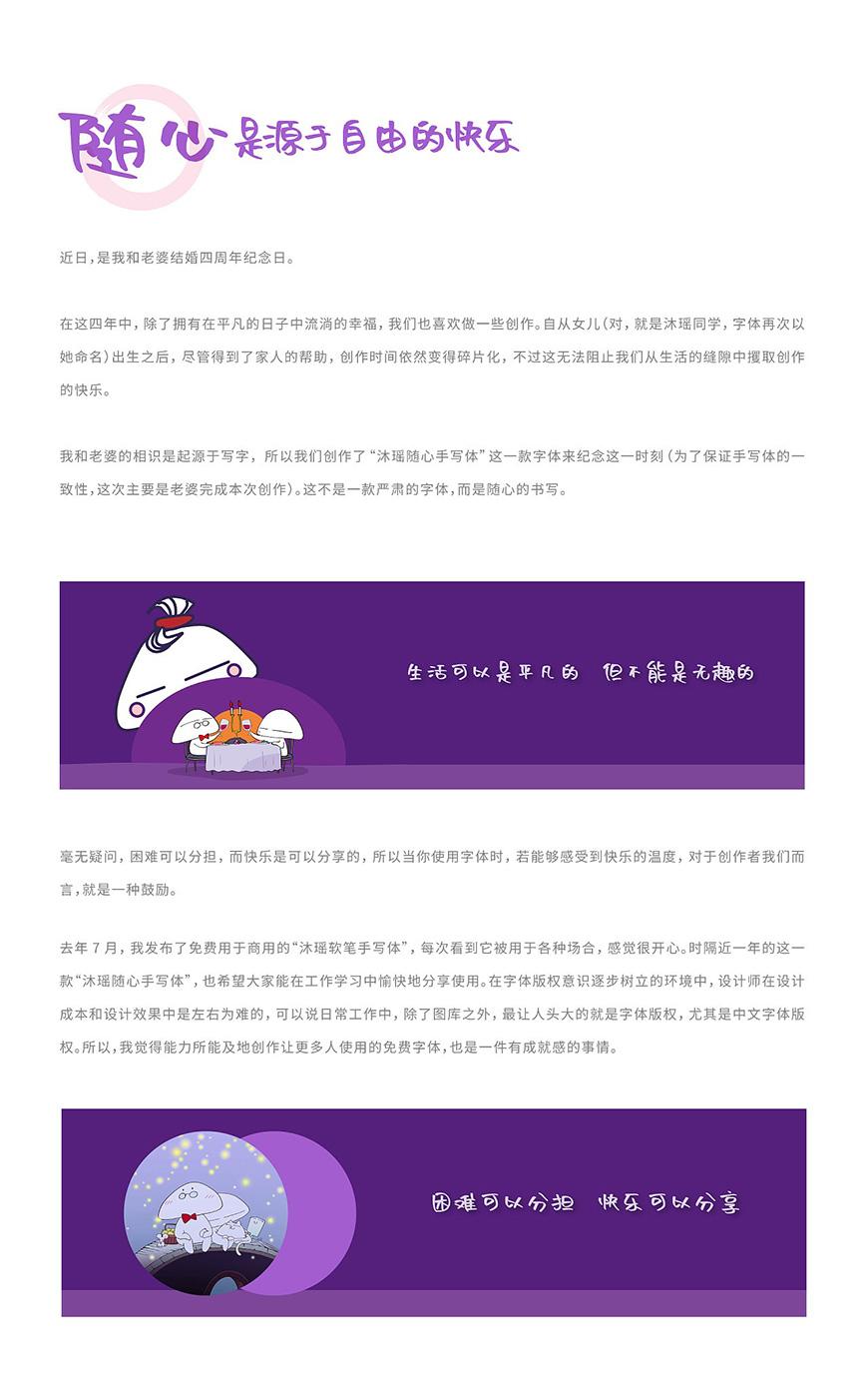 免费字体下载!一款非常清秀的手写字体-沐瑶随心手写体