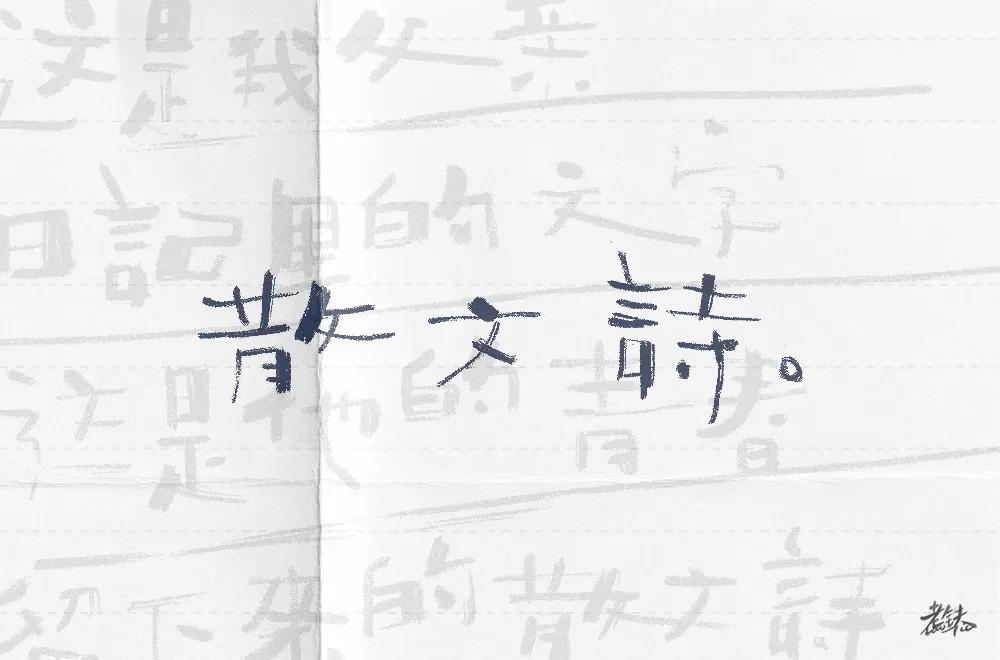 抒情诗歌!52款散文诗字体设计