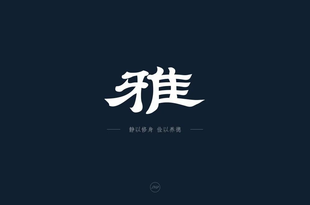 静谧高雅!20款雅字体设计