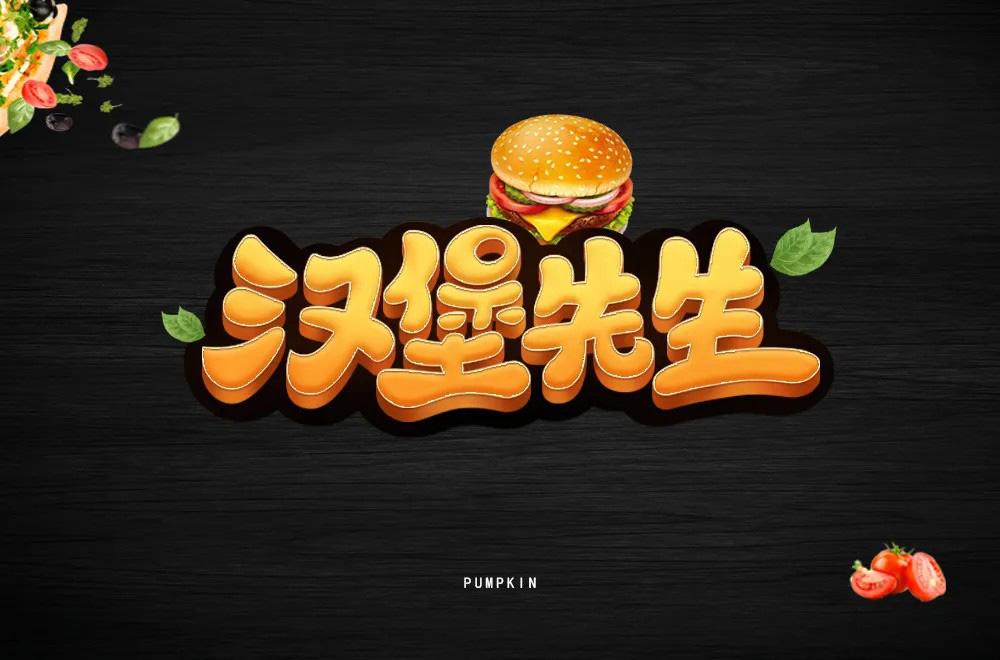 美味快餐!13款汉堡先生字体设计