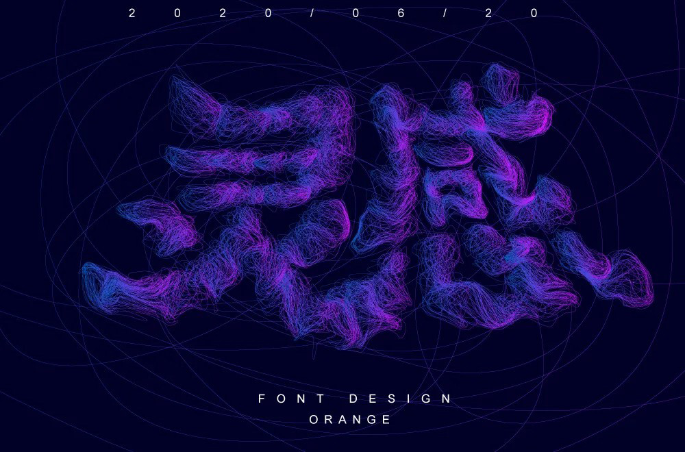 创造思维!24款灵感字体设计